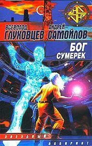 Андрей Самойлов -Бог сумерек