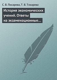 Т. Токарева -История экономических учений. Ответы на экзаменационные вопросы