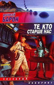 Алексей Барон - Те, кто старше нас