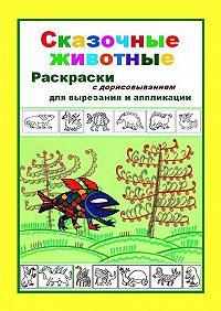 Марина Новикова -Сказочные животные. Раскраски с дорисовыванием. Для вырезания и аппликации