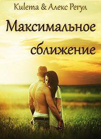 Алекс Регул -Максимальное сближение
