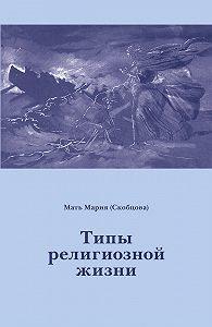 Мария Скобцова -Типы религиозной жизни