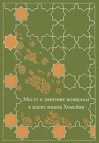 Сборник -Место женщины в идеях имама Хомейни