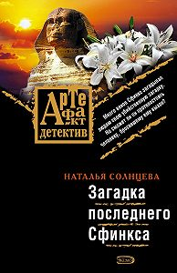 Наталья Солнцева -Загадка последнего Сфинкса