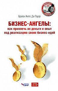 Ди Пауэр -Бизнес-ангелы. Как привлечь их деньги и опыт под реализацию своих бизнес-идей