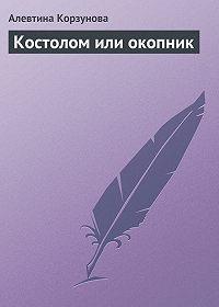 Алевтина Корзунова -Костолом или окопник