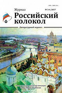 Коллектив Авторов -Российский колокол №3-4 2017
