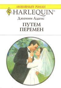 Дженни Адамс -Путем перемен