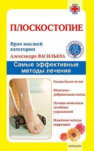 Александра Васильева -Плоскостопие. Самые эффективные методы лечения