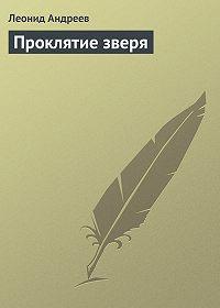 Леонид Андреев -Проклятие зверя
