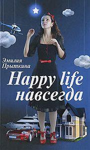 Эмилия Прыткина - Happy Life навсегда!