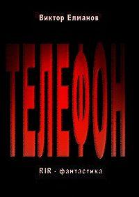 Виктор Елманов - Телефон