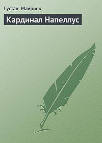 Густав  Майринк - Кардинал Напеллус