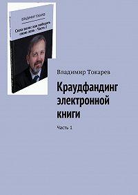 Владимир Токарев -Краудфандинг электронной книги. Часть 1