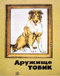 Наталия Грудинина -Чёрная собака Динка