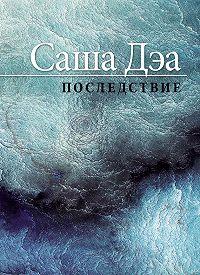 Саша Дэа - Последствие