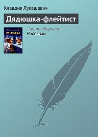 Клавдия Лукашевич - Дядюшка-флейтист