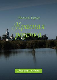 Алексей Сухих - Красная розочка. Рассказы иповести