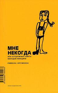 Ревекка Фрумкина -Мне некогда, или Осторожные советы молодой женщине