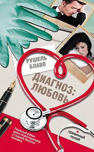 Рушель Блаво - Диагноз: любовь