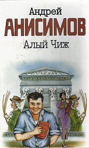 Андрей Анисимов - Алый чиж (сборник)