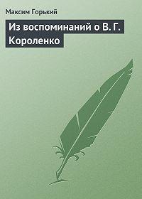 Максим Горький -Из воспоминаний о В.Г.Короленко