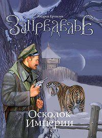 Андрей Ерпылев - Осколок империи