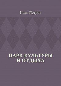 Иван Петров -Парк культуры иотдыха