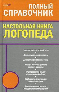 М. А. Поваляева - Настольная книга логопеда
