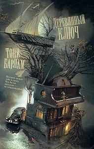 Тони Барлам -Деревянный ключ