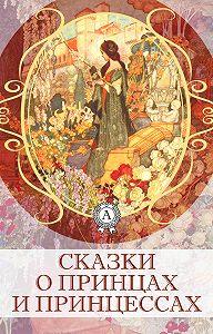 Коллектив авторов -Сказки о принцах и принцессах