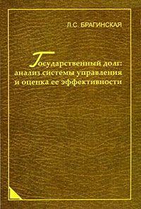 Лада Сергеевна Брагинская - Государственный долг: анализ системы управления и оценка ее эффективности