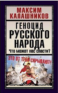 Максим Калашников -Геноцид русского народа