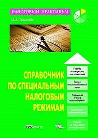 Иван Толмачев -Справочник по специальным налоговым режимам