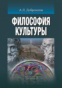 Александр Доброхотов -Философия культуры
