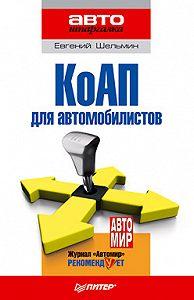 Евгений Шельмин -КоАП для автомобилистов