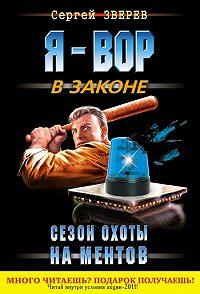Сергей Зверев -Сезон охоты на ментов