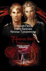 Алексей Пехов -Новые боги