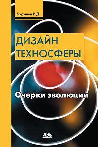 Владимир Курушин -Дизайн техносферы. Очерки эволюции