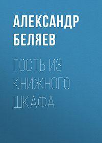 Александр Беляев -Гость из книжного шкафа