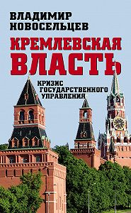 Владимир Новосельцев -Кремлевская власть. Кризис государственного управления