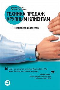 Евгений Колотилов -Техника продаж крупным клиентам. 111 вопросов и ответов