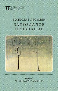 Болеслав Лесьмян -Запоздалое признание