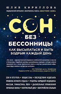 Юлия Кириллова -Сон без бессонницы. Как высыпаться и быть бодрым каждый день