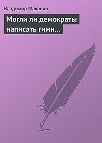Владимир Маканин -Могли ли демократы написать гимн...