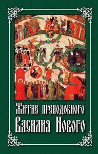 Николай Посадский - Житие преподобного Василия Нового