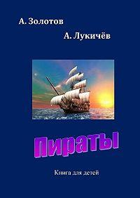 А. Золотов -Пираты. Книга для детей