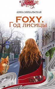 Анна Михальская -Foxy. Год лисицы