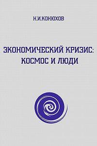 Н. Конюхов -Экономический кризис: Космос и люди