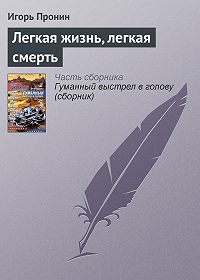 Игорь Пронин - Легкая жизнь, легкая смерть